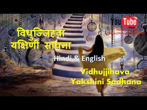 विधुज्जिह्वा यक्षिणी साधना  ( VidhujjiHava Yakshini )