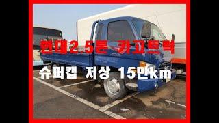 현대 2.5톤 카고 중고화물차 중고트럭 2013년 11…