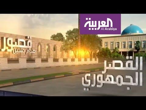 أين تقع قصور صدام حسين في العراق؟  - نشر قبل 1 ساعة