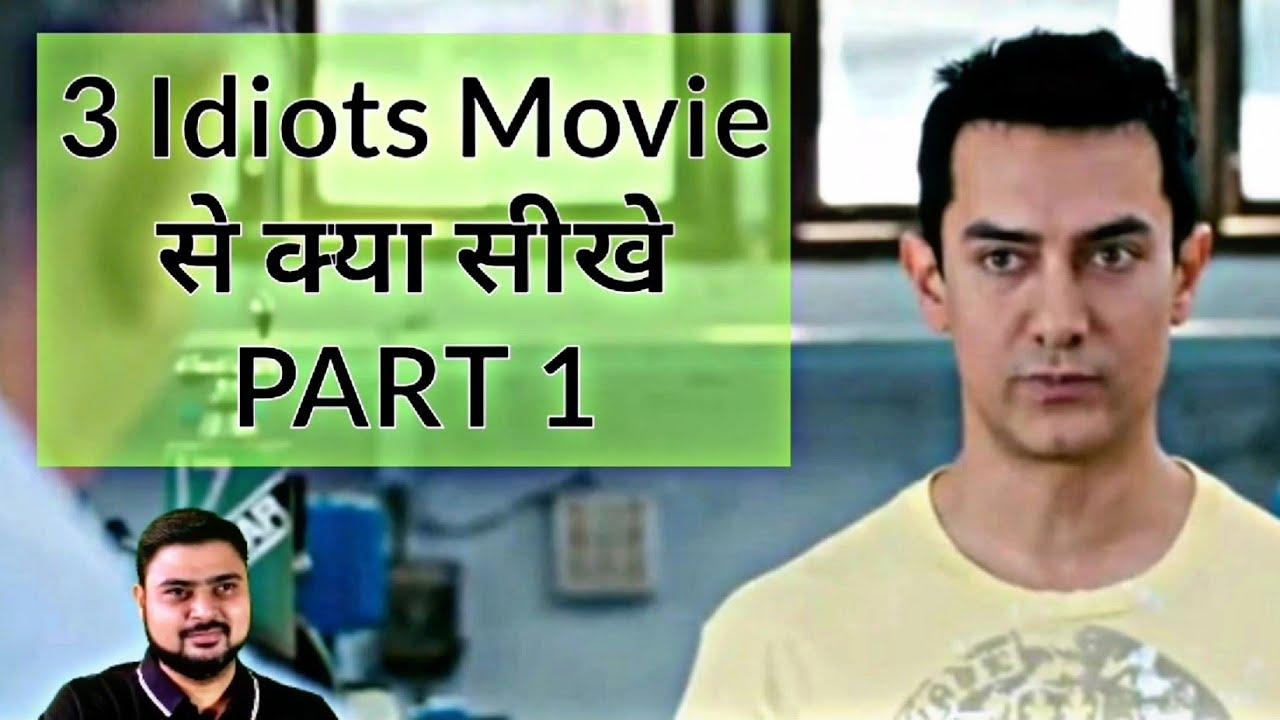Download Part 1 - 3 Idiots Movie से क्या सीखें | Suhail Lambay | Motivational Video