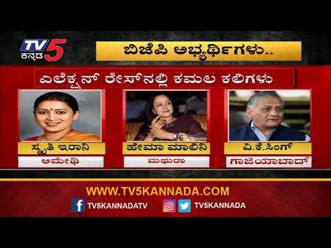 ಬಿಜೆಪಿ ಅಭ್ಯರ್ಥಿಗಳ ಪಟ್ಟಿ ರಿಲೀಸ್ | BJP Lok Sabha Candidate List 2019 | Karnataka | TV5 Kannada