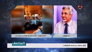 إغلاق مساجد عدن هدف الإغتيالات | تفاصيل اكثر مع القيادي المفرج عنه مؤخرا من سجون عدن - نظال باحويرث