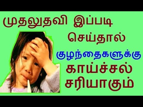 Cold Natural Remedies In Tamil