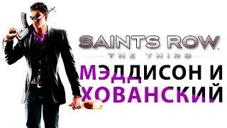Мэддисон и Хованский в Saints Row: The Third
