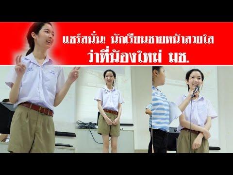 แชร์สนั่น! นักเรียนชายหน้าสวยใส ว่าที่น้องใหม่ มช. #สดใหม่ไทยแลนด์  #ช่อง2ข่าวลึกบันเทิงร้อน