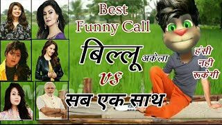 Funny Call 2019 | Billu Best Funny Call | Talking Tom Funny Call