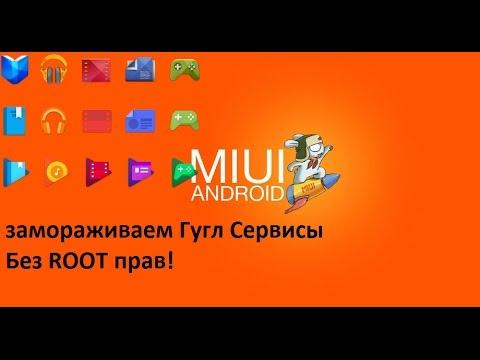 Как заморозить любое приложение без root прав?? или скрытый  режим энергосбережения(xiaomi .miui 8)