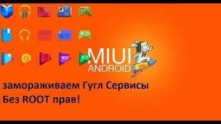 видео Отключить обновление приложений на Android за 2 минуты