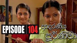 Adaraniya Purnima | Episode 104 (ආදරණීය පූර්ණිමා) Thumbnail