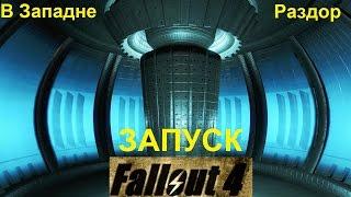 Fallout 4 В Западне, Раздор, Запуск