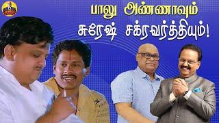 Suresh Chakravarthi gets Emotional about SP Balasubramaniyam