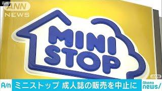 「ミニストップ」、全店で成人誌の販売を中止へ(17/11/21) thumbnail