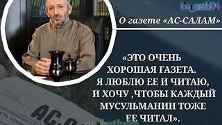 ГРУППА БАТЛУХ- Газета  АССАЛАМ