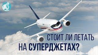 Sukhoi Superjet vs Boeing на чем безопаснее отправиться в полёт
