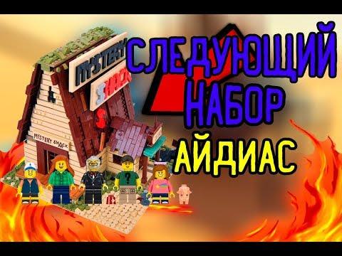 БУДУЩИЕ ПРОЕКТЫ ЛЕГО АЙДИАС! ЧТО ВЫЙДЕТ ПО ЛЕГО АЙДИАС В 2019-2020 ГОДА! Гравити фолз (Lego News-78)