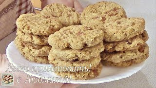Овсяное печенье с яблоками. Без муки, без яиц и молочных продуктов. Постные, вегетарианские рецепты.