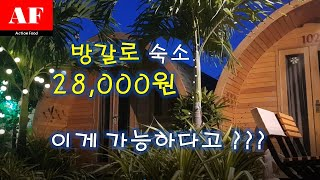 [Vietnam] 28,000원으로 가능한 방갈로의 세…