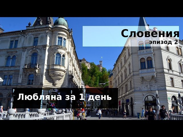 #98 Словения: Любляна за 1 день