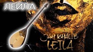 Jah Khalib - Leila (ВИДЕОУРОК)