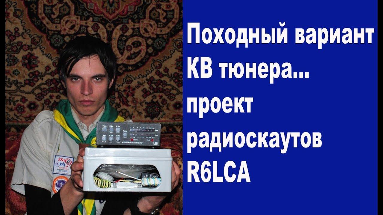 Походный КВ тюнер или проект радиоскаутов R6LCA