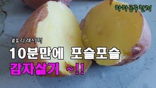 요리레시피 전자렌지에 감자삶기 포슬포슬 감자삶는법~!!