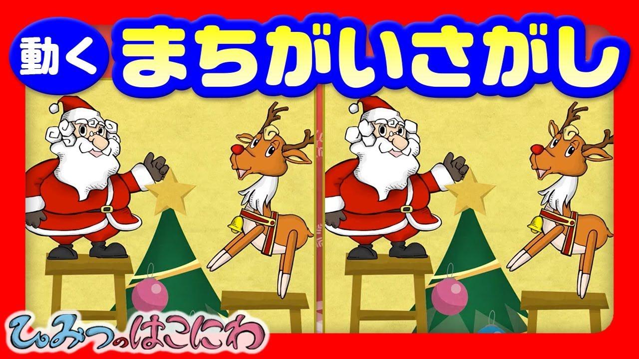 動く間違い探しクリスマスツリーを飾ろう間違い探し子供向けアニメ Spot The Difference For Kids