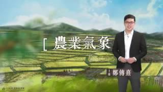 農業氣象預告1060427