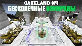 CakeLand #9: БЕСКОНЕЧНЫЕ ИЗУМРУДЫ И АЛМАЗЫ! Выживание в майнкрафт с модами SevTech: Ages