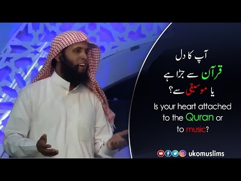 Is your heart attached to the Quran or to music? آپ کا دل قرآن سے جڑا ہے ىا موسیقی سے؟