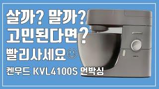 켄우드반죽기/켄우드KVL4100S