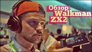 [CES2015] Плеер Sony Walkman ZX2 - убийца iPod?