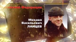 """""""Дембельский альбом"""": Михаил Ланцев"""