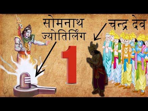 सर्व प्रथम सोमनाथ ज्योतिर्लिंग की कथा ! The Mystery Behind Jyotirlinga At Somnath Temple