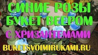 Синие розы Букет веером с хризантемами