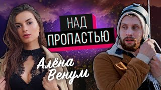 "Алена ВЕНУМ ""НАД ПРОПАСТЬЮ"""