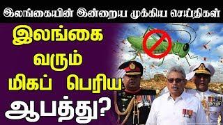 இலங்கையின் இன்றைய முக்கிய செய்திகள் 31-05-2020 | Sri Lanka News Tamil | Today Jaffna News