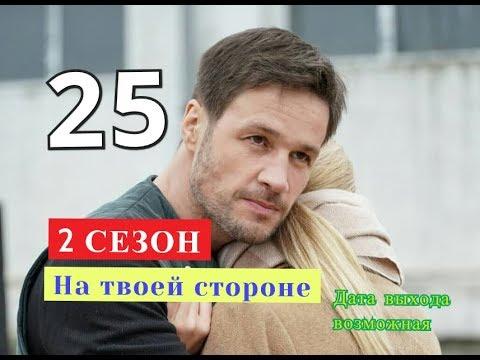 На твоей стороне сериал 2 СЕЗОН 25 серия Когда может выйти