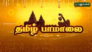 Tamizh Pamalai | Tamil New Year Special | 14/04/2017 | Puthuyugam TV Show
