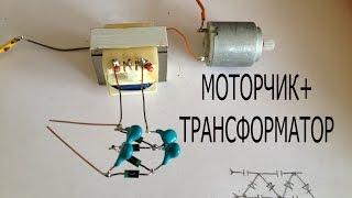 Преобразователь напряжения на электромоторчике и трансформаторе.(, 2017-04-25T07:58:13.000Z)