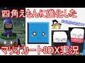 四角界のカリスマ、四角えもんのマリオカート8DX【ゆっくり実況】【マリオカート8デラックス】