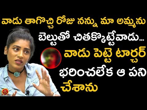 He Use To Torture Me So Badly - Gayathri Gupta Exclusive Interview - Swetha Reddy
