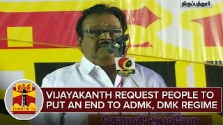"TN Elections 2016 : ""Vijayakanth Request People To Put an End To AIADMK, DMK Regime"""