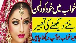 khwab mein khud ko Dulhan bante dekhne ki tabeer in urdu // khwabon ki tabeer