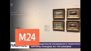 Смотреть видео Задержан похититель картины Куинджи из Третьяковской галереи - Москва 24 онлайн