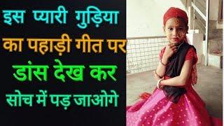 इस लड़की का पहाड़ी डांस देख आप भी तारीफ करोगे || ramesh babu goswami new song dance