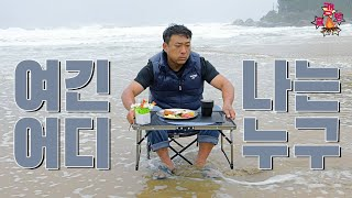 양양/강풍주의보/우중먹방