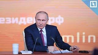 Пресс-конференция Владимира Путина. Главное. Часть первая