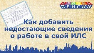 видео Увольнение работника индивидуальные пенсионные сведения