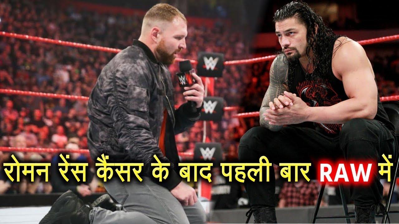 Roman Reigns दिखे WWE Raw में पहली बार अपनी बीमारी को हारने के बाद | Roman Returns & Shield Reun