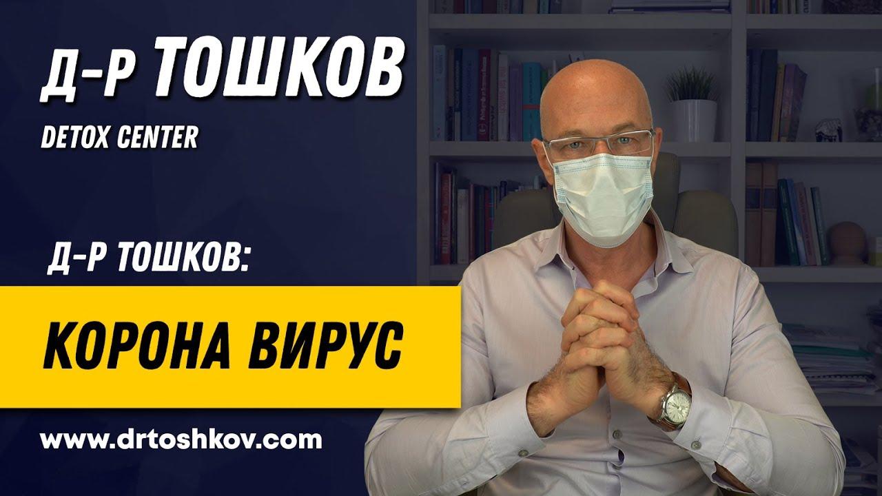 (ВИДЕО) - Д-р Тошков за Корона вируса!